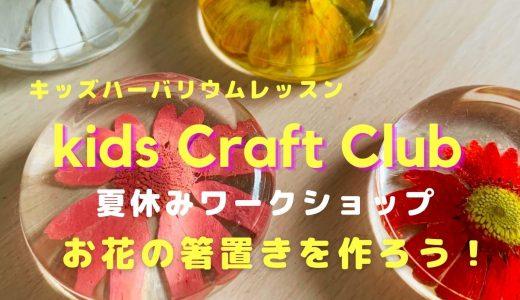Kids Craft Club ハーバリウムレッスン🌸